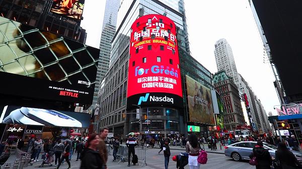 菲尔格林(北京)科技有限公司  登陆纳斯达克,向全球展现品牌力量