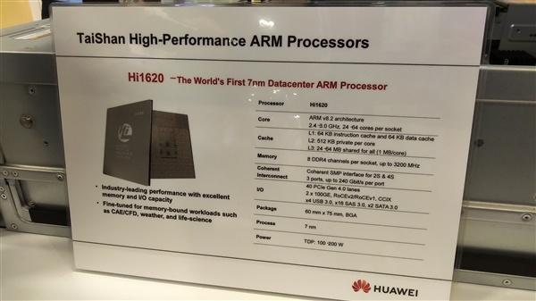 华为海思Hi1620芯片发布在即 7nm制程ARM架构最高可达3.0GHz