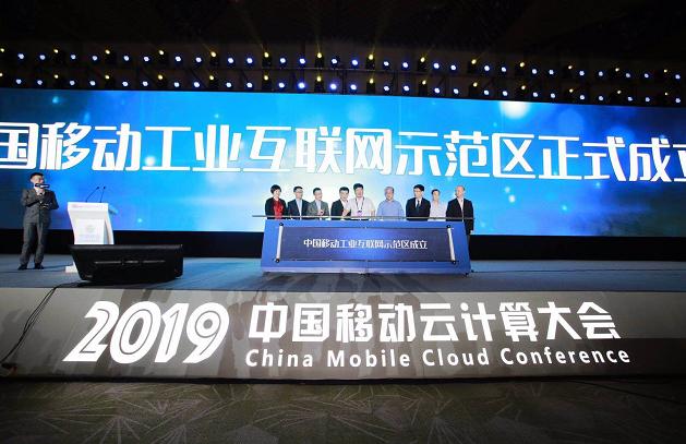 中国移动成立工业互联网示范区 点燃创新发展新引擎