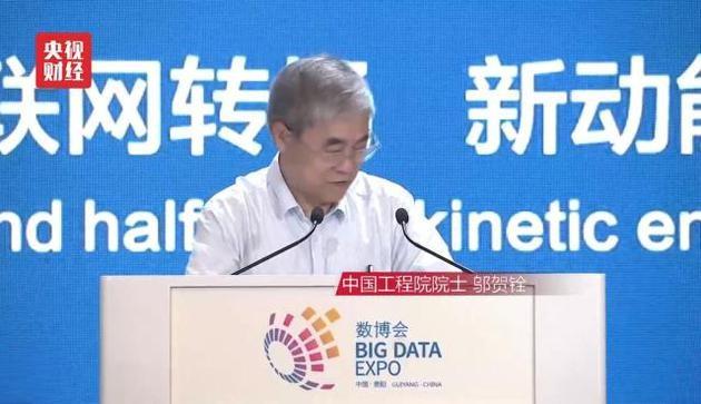 邬贺铨:5G、AI等为互联网提供新动能