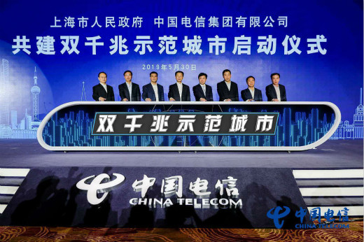 中国电信:3年投资180亿元,将上海打造成双千兆示范城市