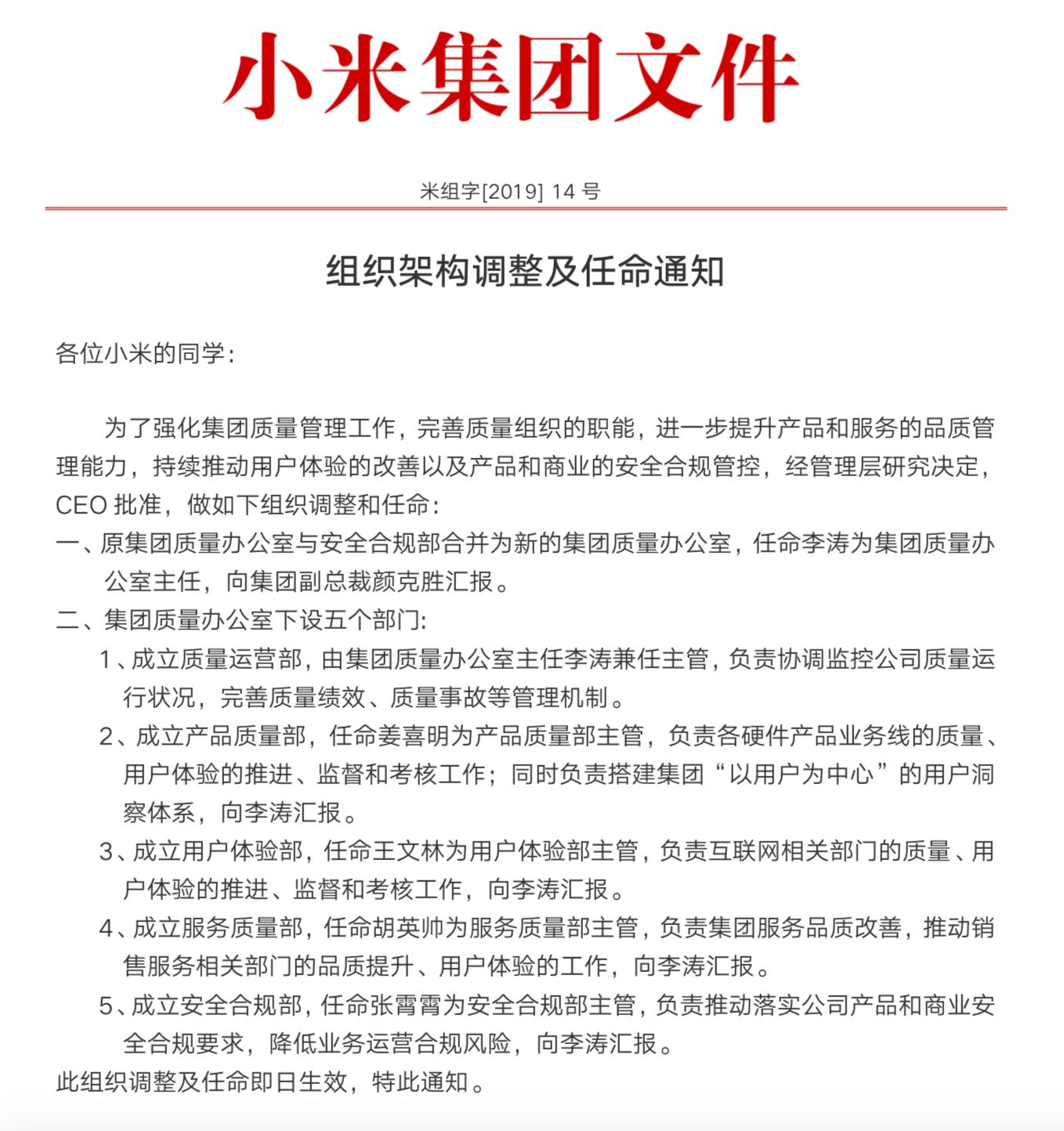 小米成立质量办公室:李涛为办公室主任 向颜克胜汇报