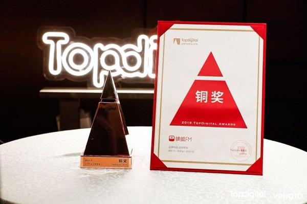 蜻蜓FM《晓年鉴》再获广告行业高度评价,Topdigital创新盛典又双叒叕获奖