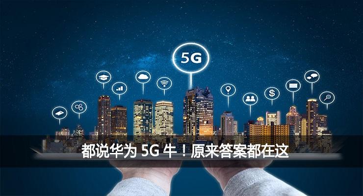 都说华为5G,到底牛在哪里呢?
