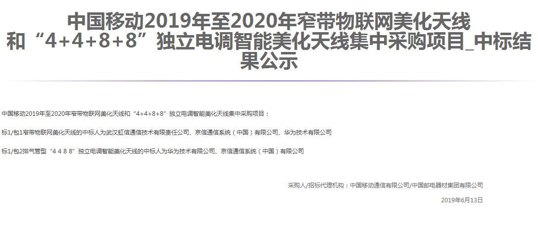 中国移动公布窄带物联网和独立电调智能美化天线集采结果