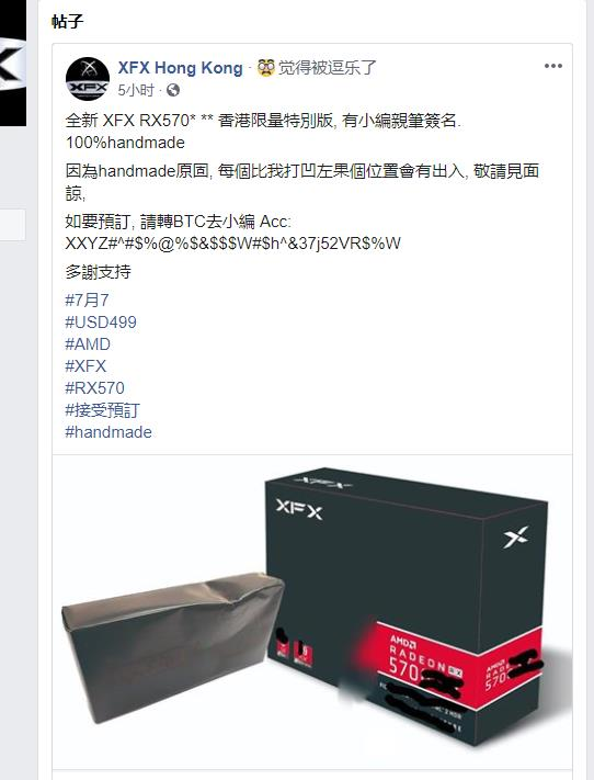 来自XFX的官方吐槽 手工定制RX 570显卡上市