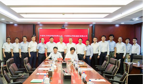 中国联通与中国电科签署战略合作协议,共同推动双方业务发展