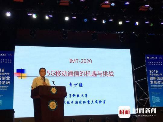 电子科大教授李少谦:面向6G的研究已经开始