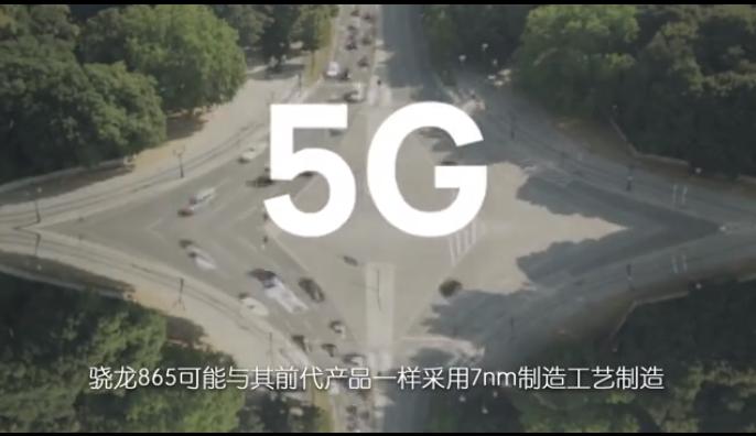 骁龙865规格首曝光,没有默认支持5G成最大遗憾