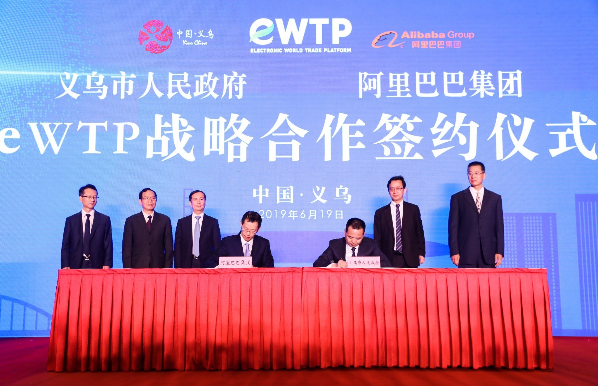 义乌与阿里签署协议:共建eWTP 探索贸易新模式