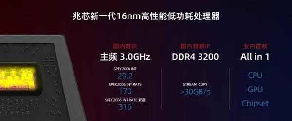 """国产CPU兆芯正式发布 每人一颗""""中国芯""""还远吗"""