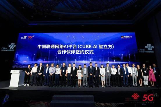 中国联通网络AI发展策略详解,CubeAI智立方平台正式发布
