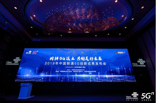 多行业覆盖 多领域合作,中国联通5G创新成果发布会在上海举行