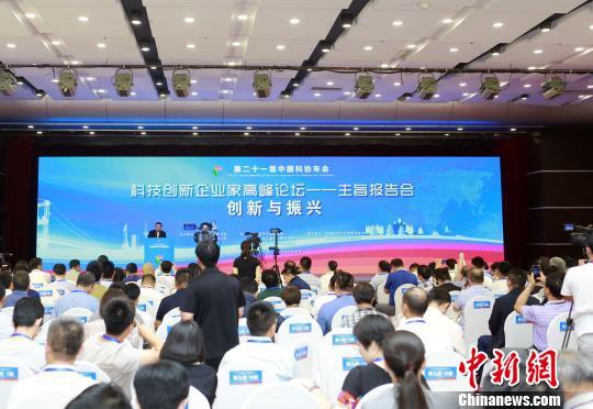 第21届中国科协年会在哈尔滨开幕