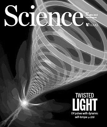 科学家揭示光的新属性——自扭矩 光线能以螺旋方式传播