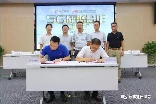广电总局广科院与珠江数码签署5G战略合作协议,共探5G发展