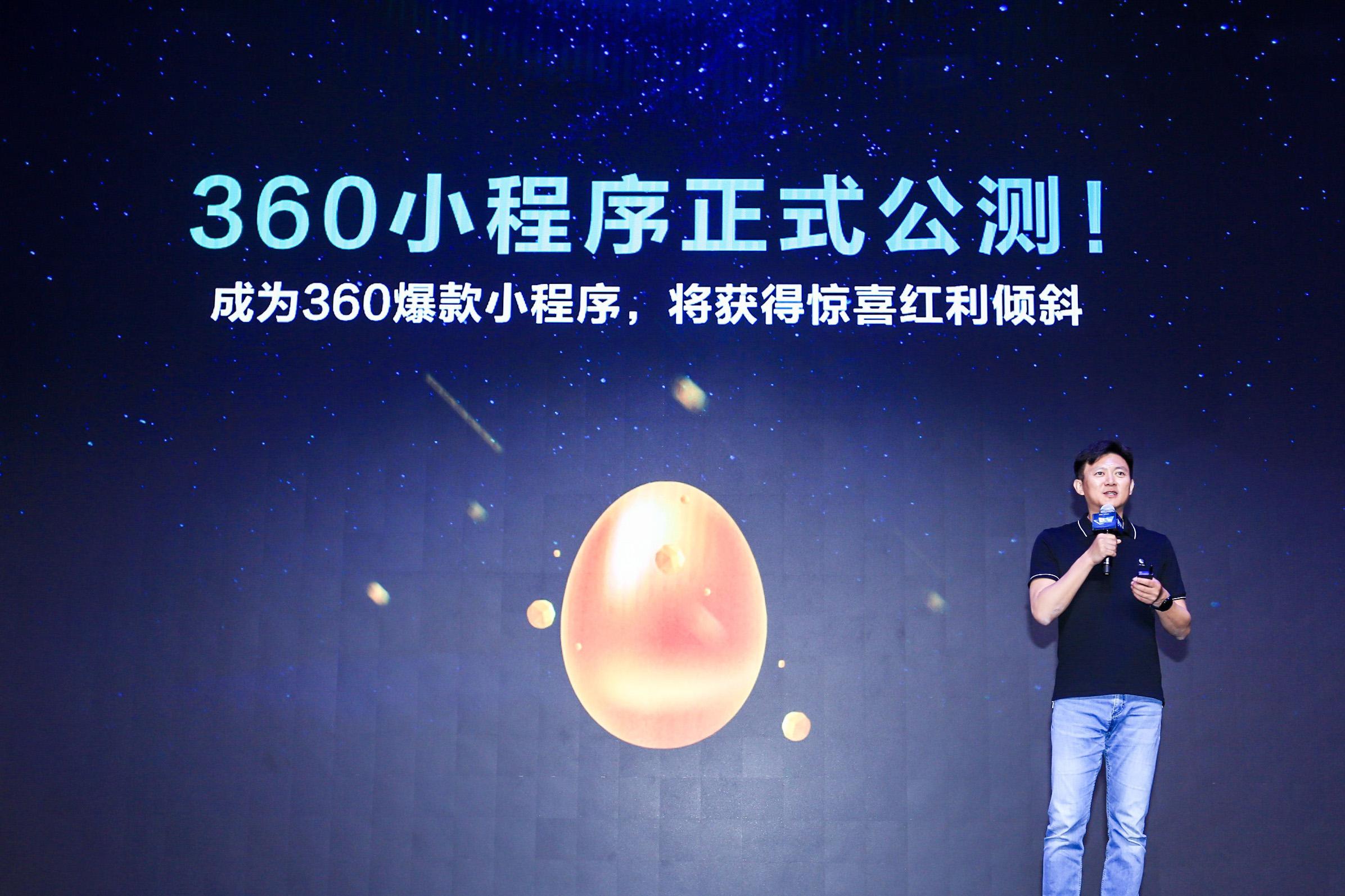 360小程序开放公测:8大流量入口、7亿基金扶持