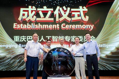 第三届亚洲人工智能技术大会重庆巴南举行 专家热议人工智能产业发展