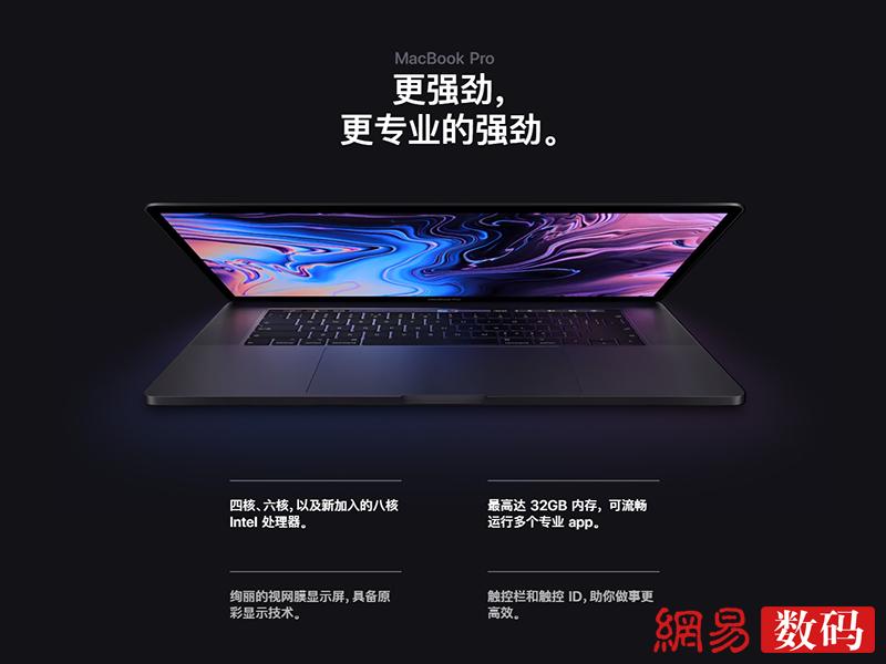 苹果更新入门新款MacBook Pro:触控栏+八代U+降价