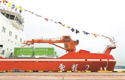 """""""雪龍2""""號科考船交付 今年將赴南極"""