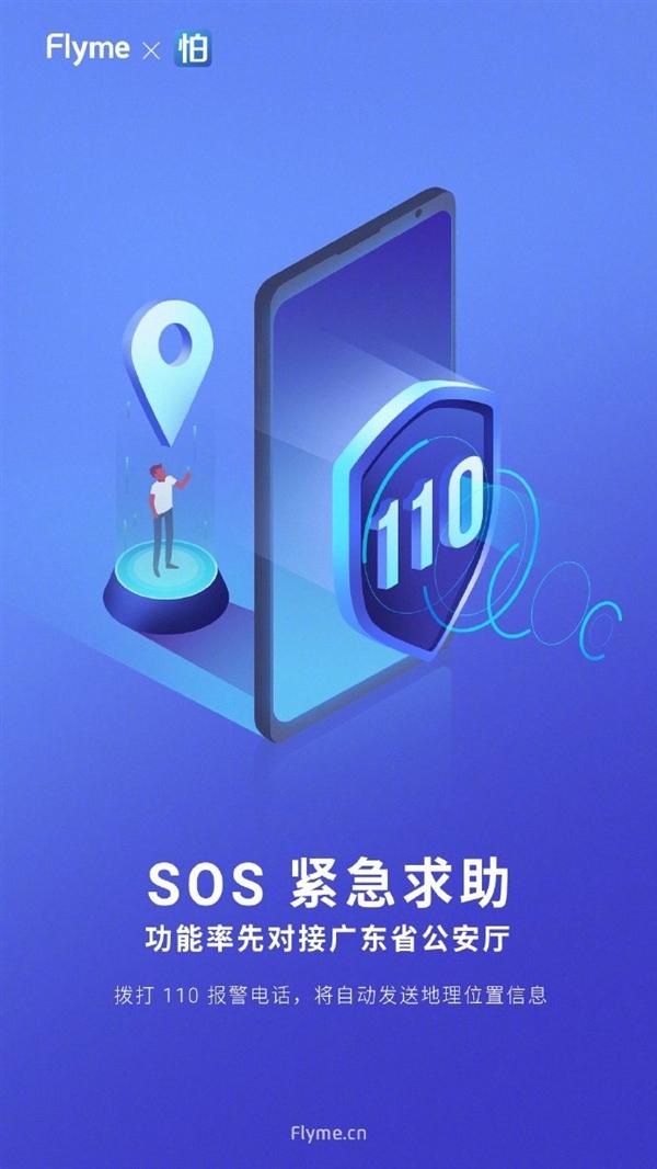 Flyme官微发布Flyme 8功能预告:SOS紧急求助