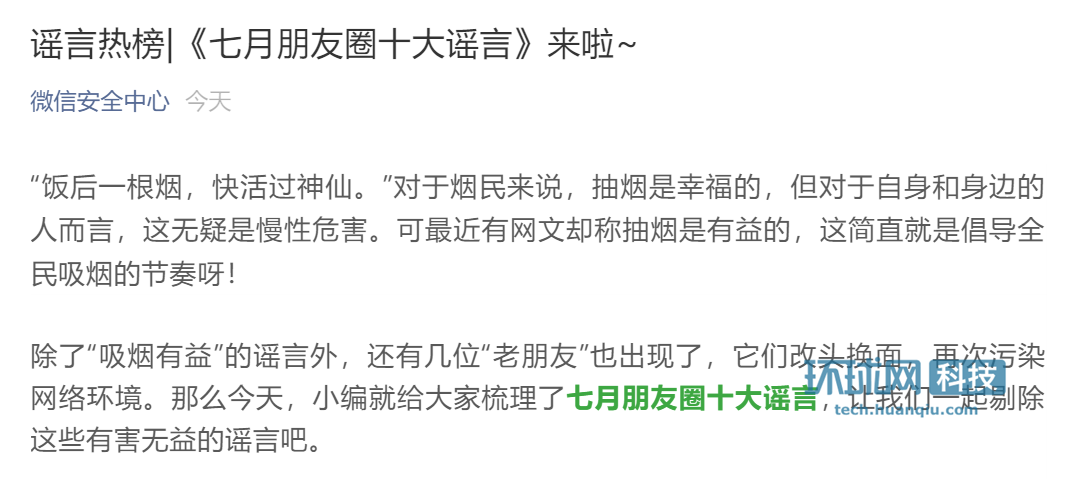 微信公布7月朋友圈十大谣言:抽烟能防癌等上榜