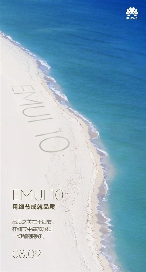 8月9日见!华为EMUI 10.0官宣:首发神秘技术