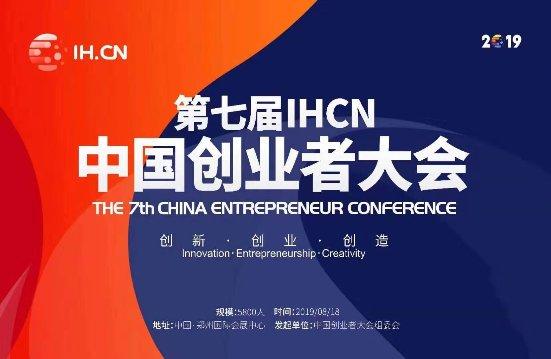 第七届中国创业者大会将于8月18日在郑州启幕