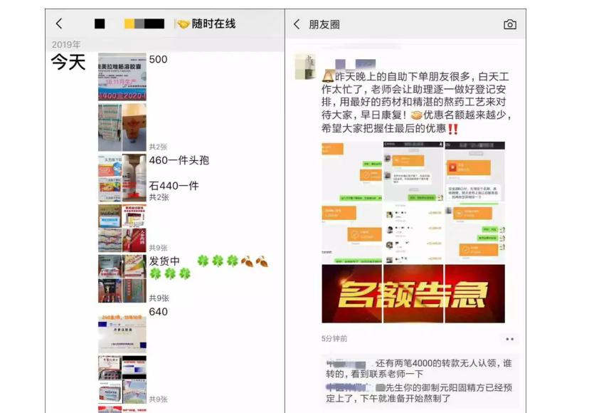 """微信:半年封禁5000个涉""""违法违禁品""""售卖微信群"""