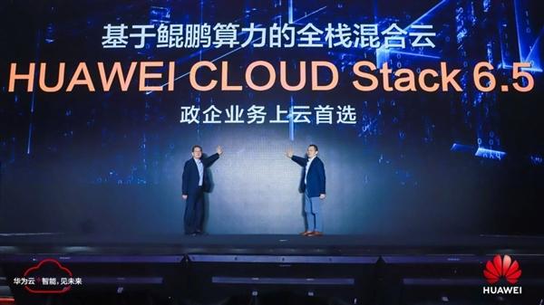 华为发布全新混合云方案:横跨ARM鲲鹏、x86平台