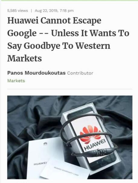 福布斯:华为离不开与谷歌的合作,除非它想离开西方市场