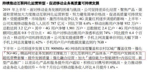 中国联通将严控超低资费套餐。截图