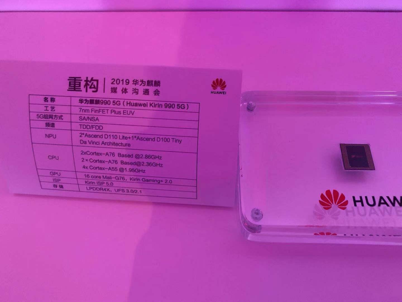 华为发布全球首款5G SoC麒麟990