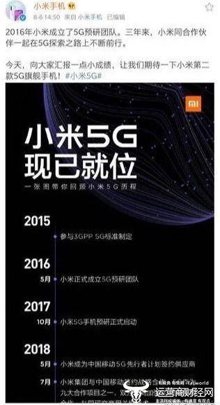 小米将发布5G手机 型号确定为MI 9S 计划出货量30万台
