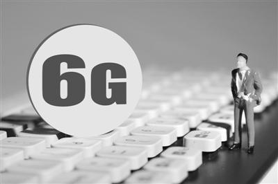 专家:10年后6G将问世 速度有望比5G快100倍