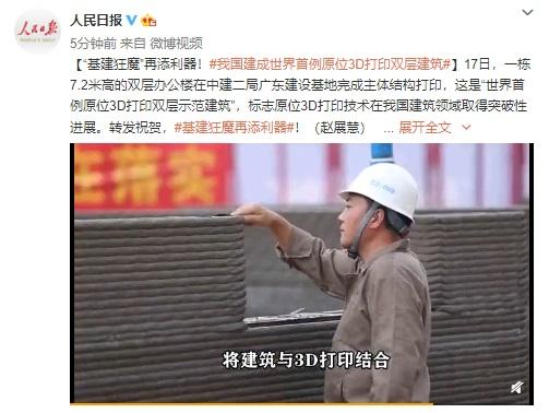 """""""基建狂魔""""再添利器!中国建成世界首例原位3D打印双层建筑"""