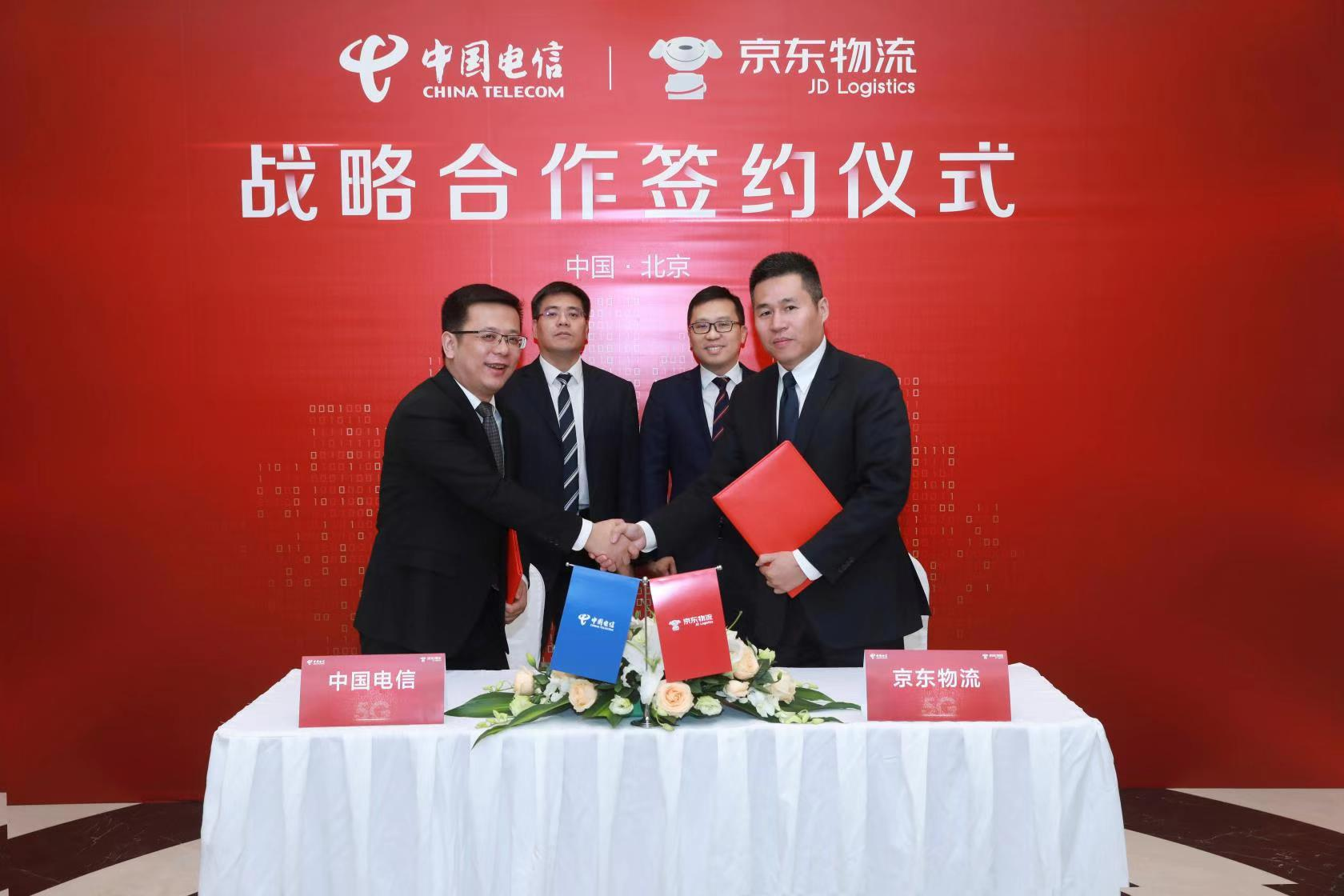 中国电信与京东物流签署战略合作协议 共推5G技术落地应用