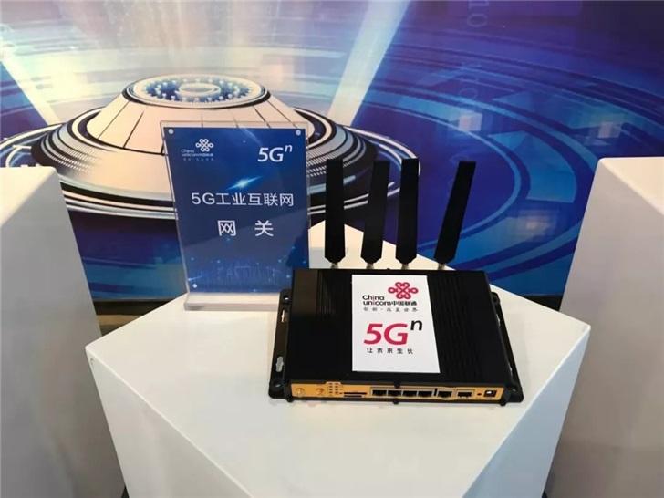 中国联通发布全球首个全5G工业互联网端到端应用
