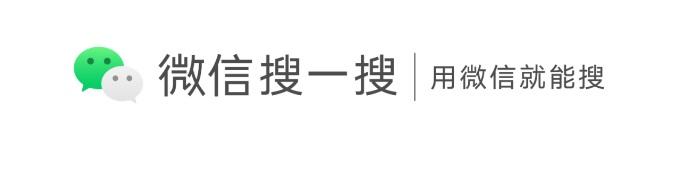 """微信搜索正式升级为""""微信搜一搜"""":全新视觉"""