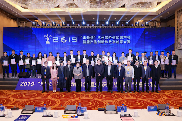 """2019""""市长杯""""杭州高价值知识产权创新创意大赛圆满闭幕"""