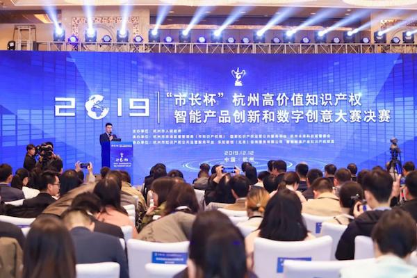 """2019""""市长杯""""杭州高价值知识产权创新创意大赛圆满闭幕_"""