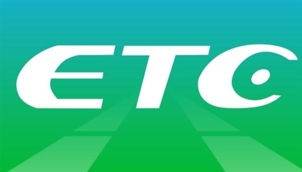 交通部:ETC发行任务超额完成 年底全面取消省界收费站