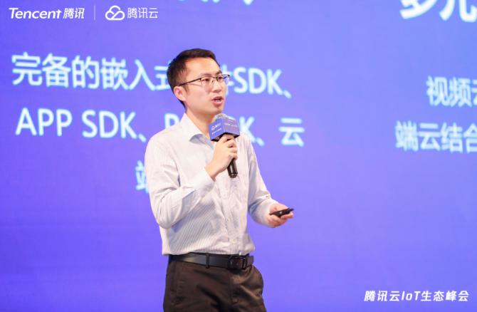 腾讯云发布IoT Video,助力视频类物联设备实现端云协同