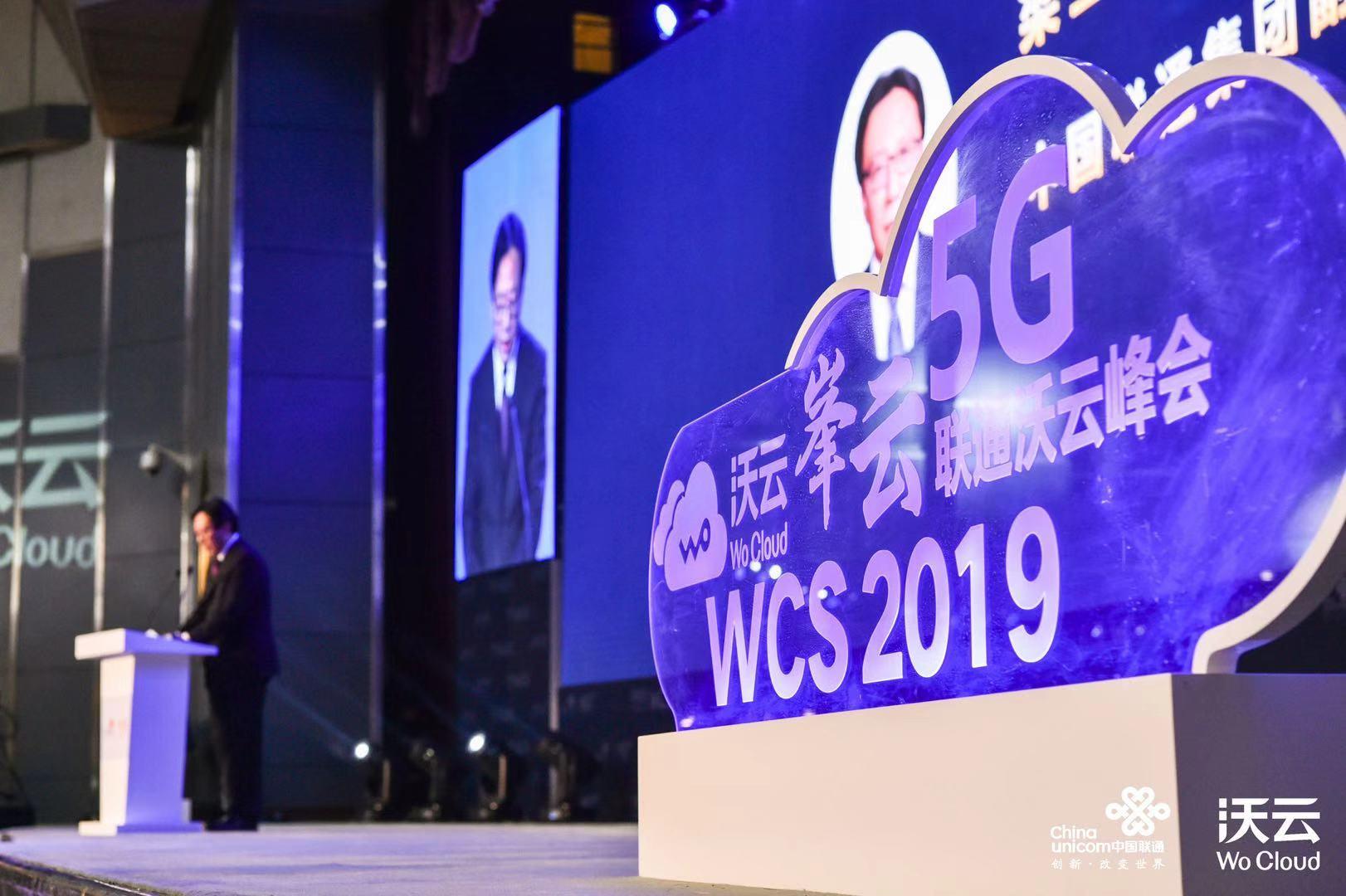 新战略、新计划,联通沃云加速领跑5G时代云服务