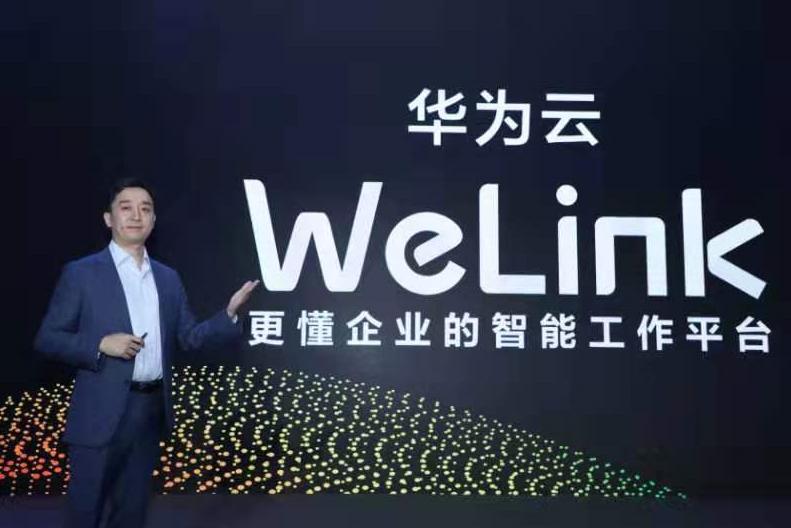 华为云WeLink正式发布:19万华为人使用多年,更懂企业