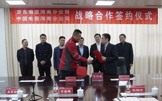 中国电信河南公司与京东物流河南分公司成功签署5G智能物流园区战略合作框架协议