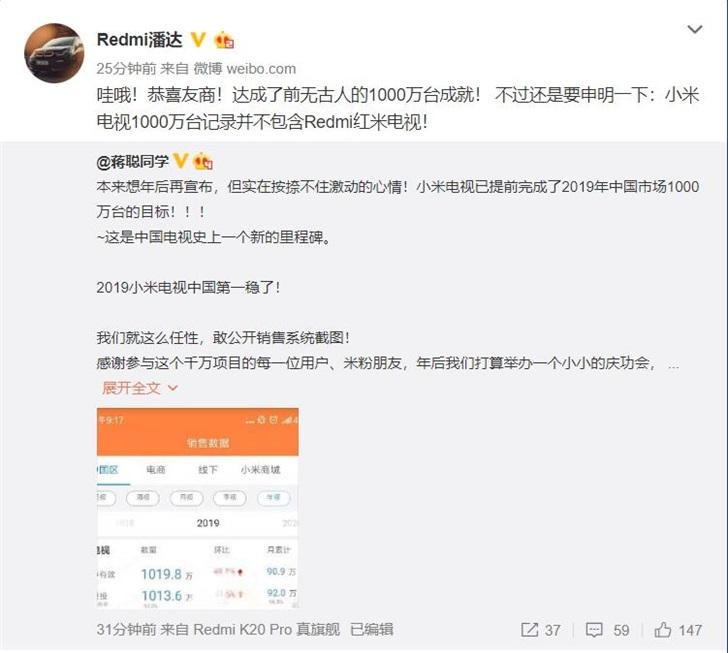 小米电视冲击中国首个1000万台成功:不含红米电视
