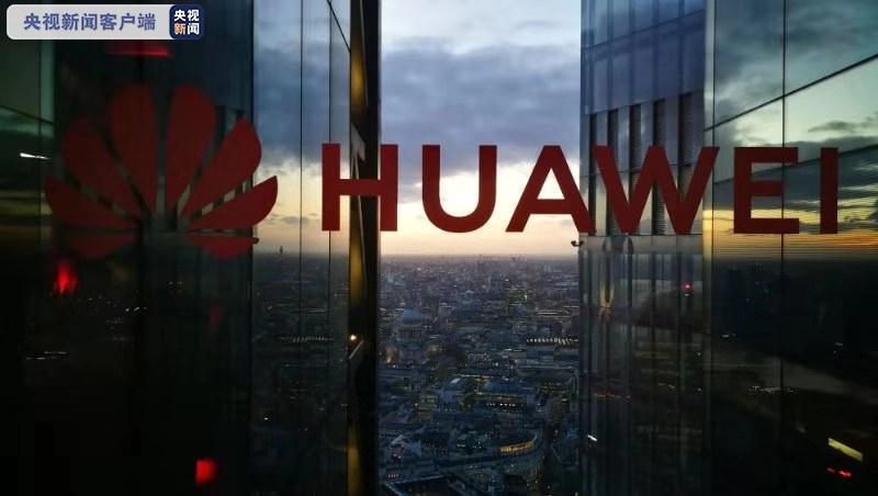 华为在英宣布两千万英镑投资计划 加速发展手机生态