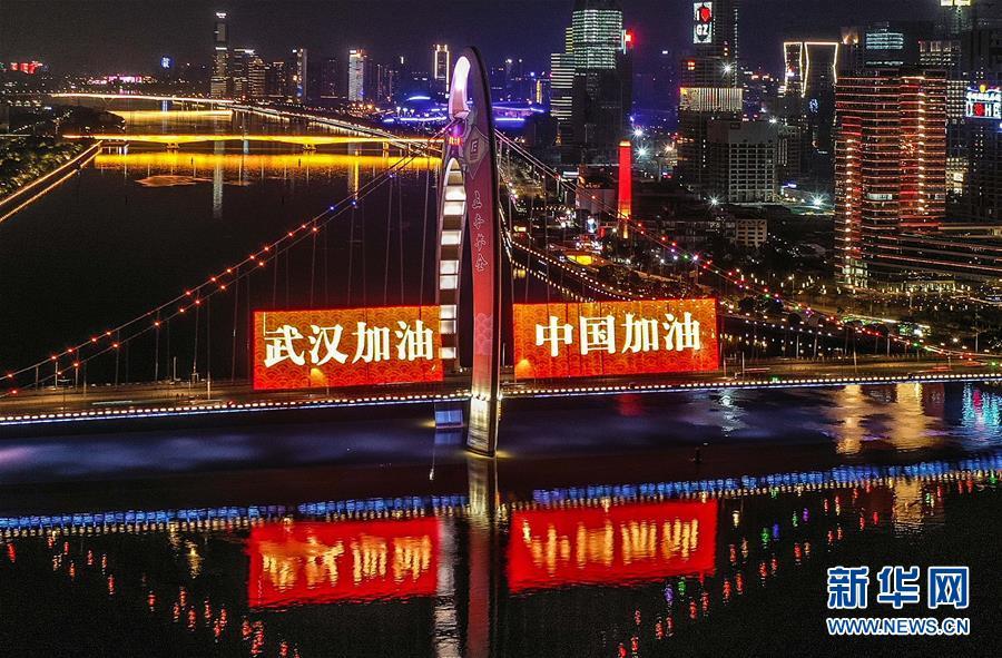 (聚焦疫情防控·新华视界)(3)广州为武汉亮灯!