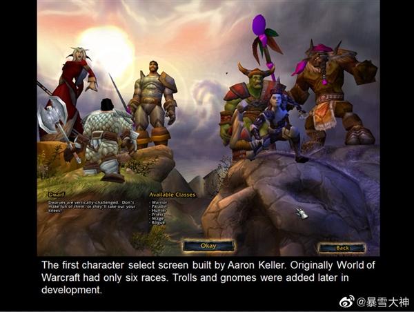 《魔兽世界》初版开发图曝光:只有三个主体种族